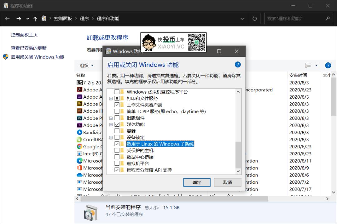 教大家在 Windows 10 里安装 Linux 系统-1