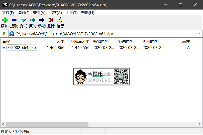 Windows篇:10款获全网推荐的优秀软件-7