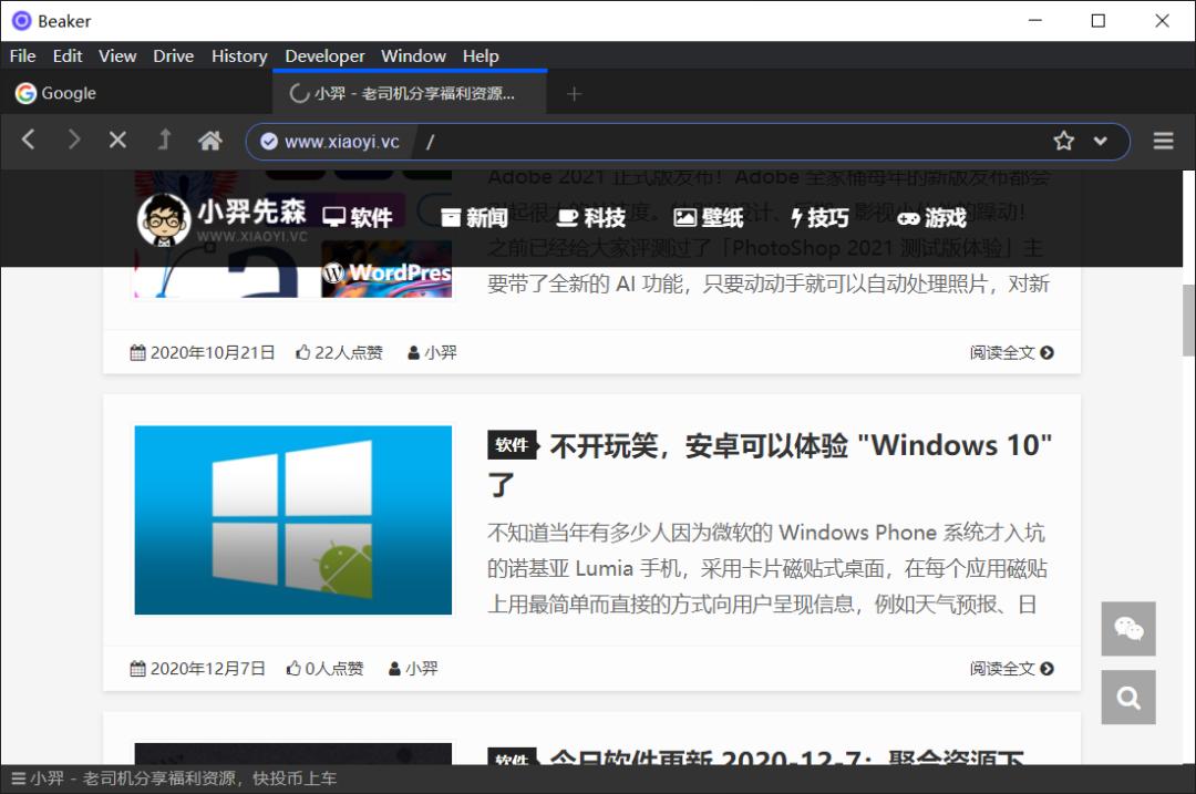 把电脑变成文件共享服务器的浏览器:Beaker-1