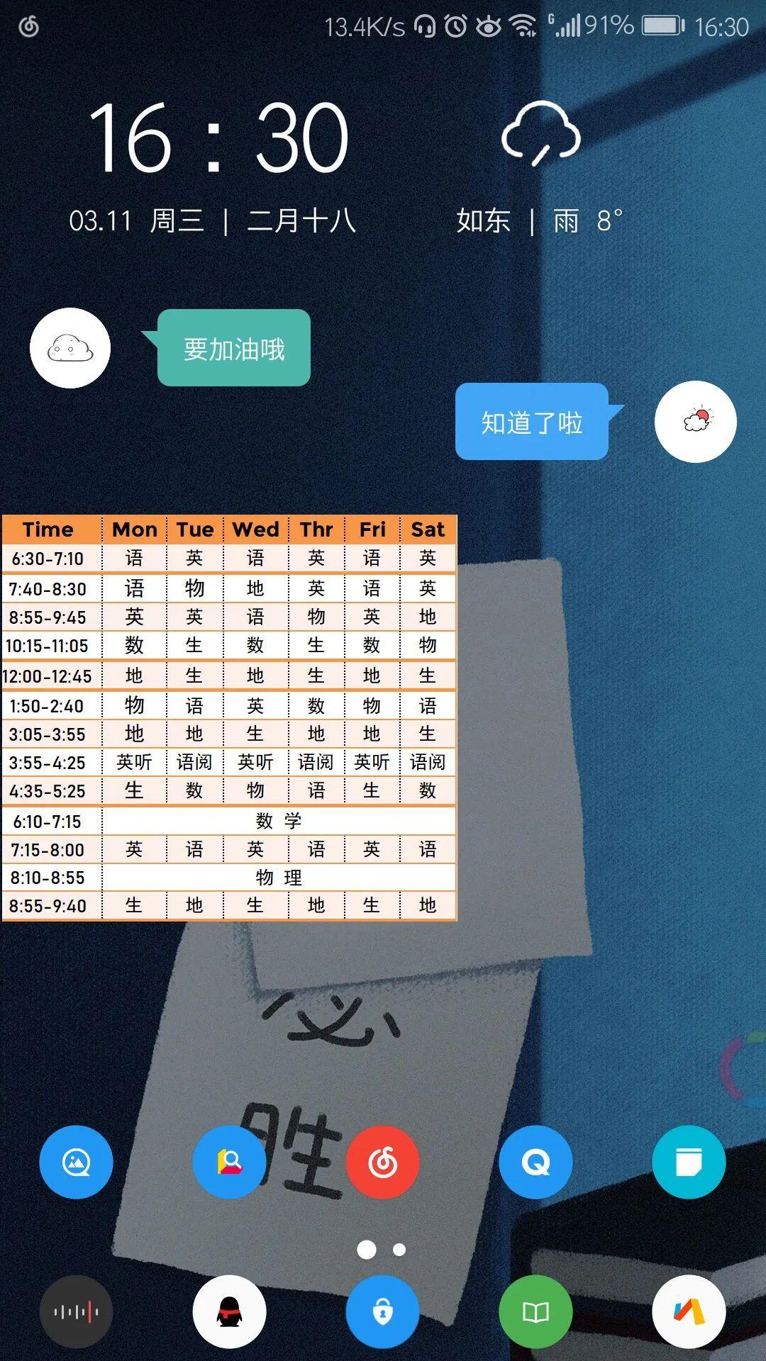 安卓桌面小工具美化:会话微件-7
