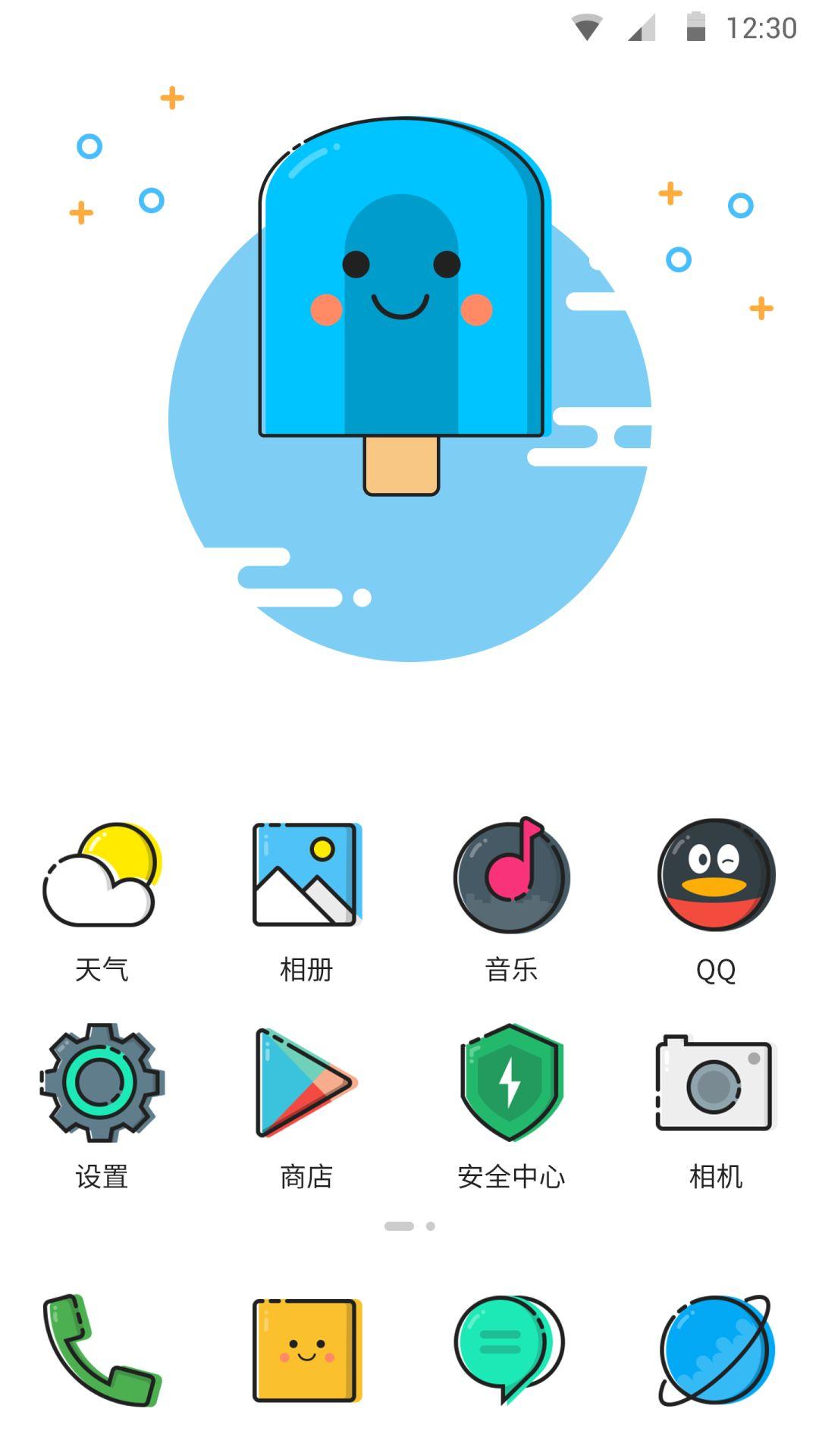安卓手机图标不好看?试试这几款免费良心图标包(二)-7