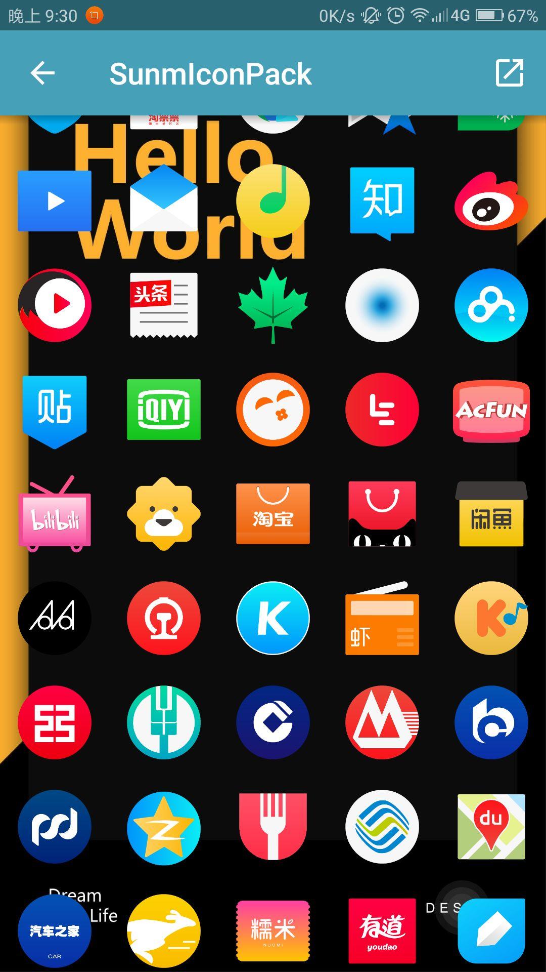安卓手机图标不好看?试试这几款免费良心图标包(二)-3