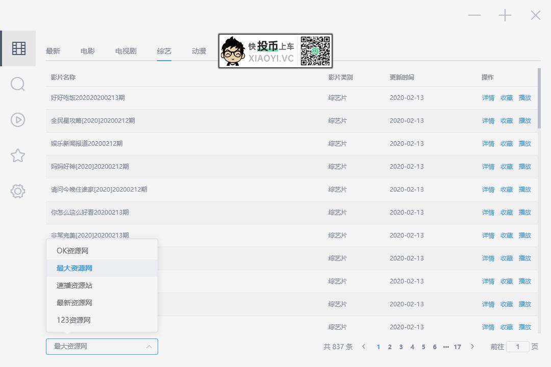 电脑上有什么在线看电影软件?免费开源播放器 ZY Player-2