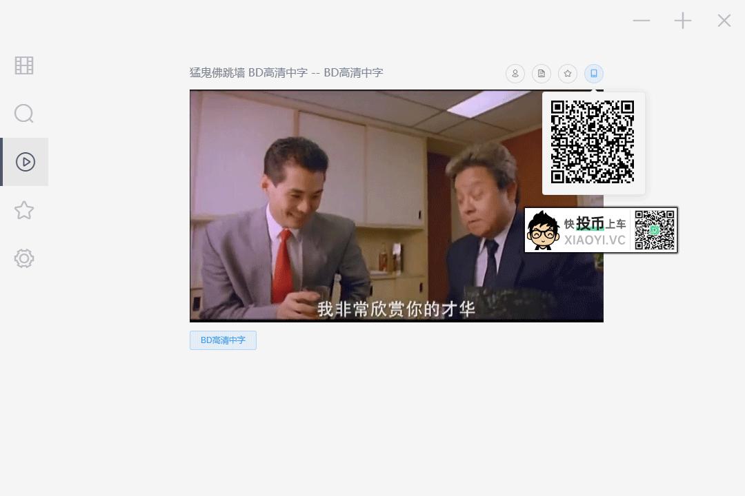电脑上有什么在线看电影软件?免费开源播放器 ZY Player-4