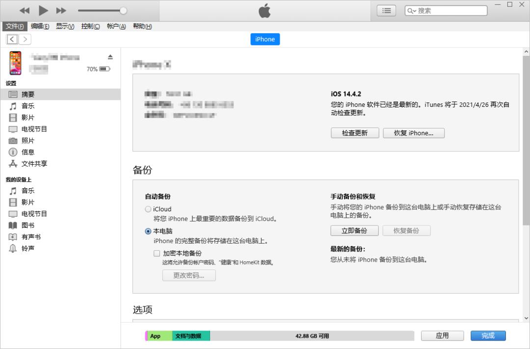 微信聊天记录单独导出备份工具:WX Backup-3
