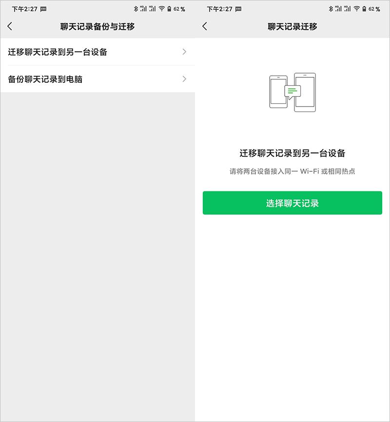 微信聊天记录单独导出备份工具:WX Backup-2