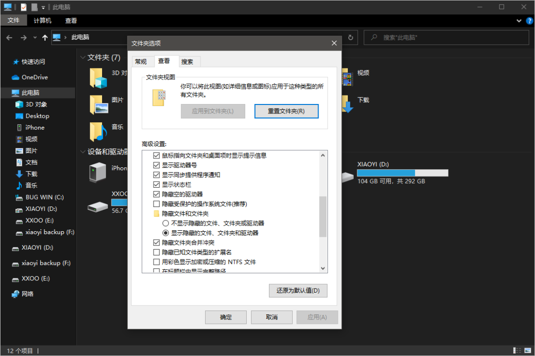 微信聊天记录单独导出备份工具:WX Backup-5