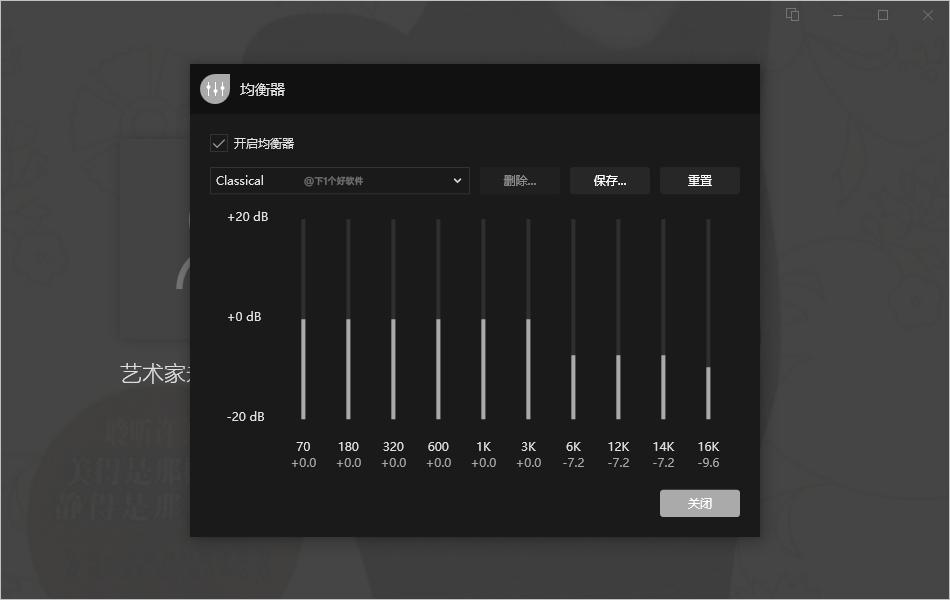 优雅漂亮免费开源宝藏音乐播放器:Dopamine-8