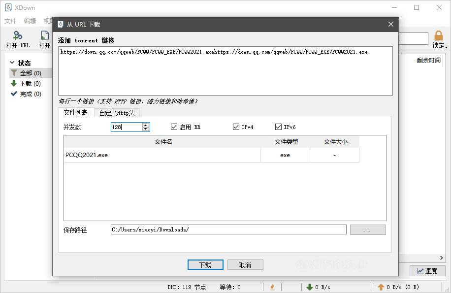 迅雷代替品,支持百度网盘/HTTP/磁力/BT:XDOWN-1