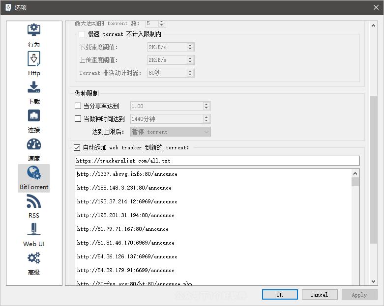 迅雷代替品,支持百度网盘/HTTP/磁力/BT:XDOWN-2