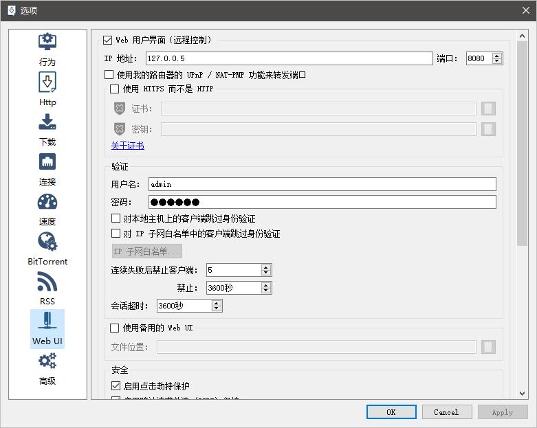 迅雷代替品,支持百度网盘/HTTP/磁力/BT:XDOWN-4