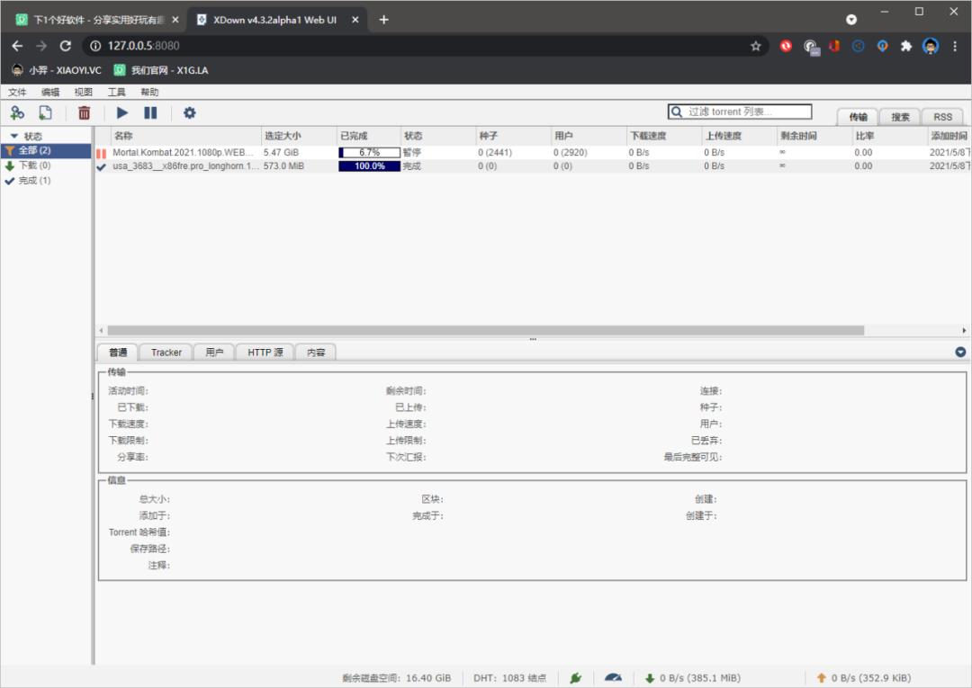 迅雷代替品,支持百度网盘/HTTP/磁力/BT:XDOWN-5