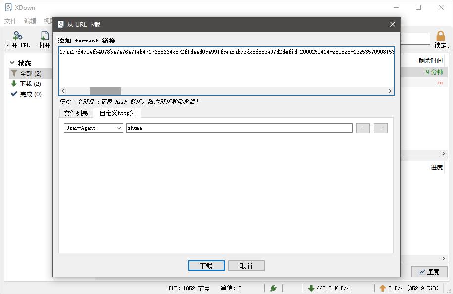 迅雷代替品,支持百度网盘/HTTP/磁力/BT:XDOWN-7