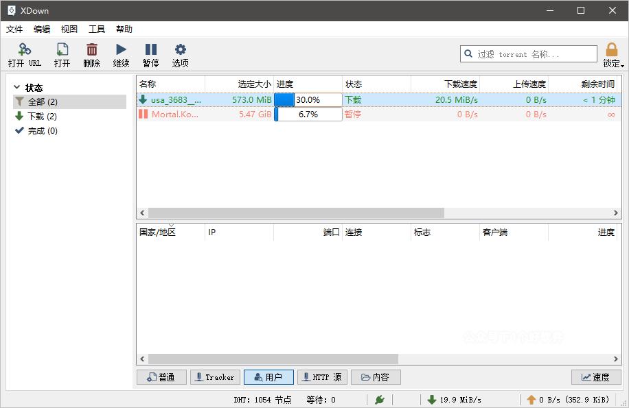 迅雷代替品,支持百度网盘/HTTP/磁力/BT:XDOWN-8