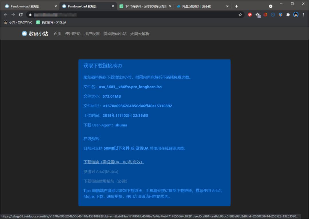 迅雷代替品,支持百度网盘/HTTP/磁力/BT:XDOWN-6