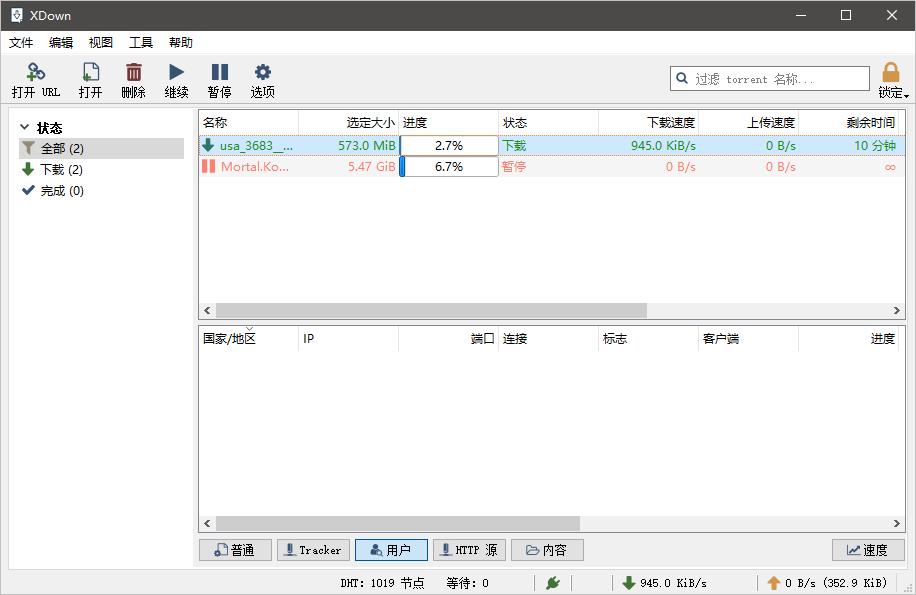 迅雷代替品,支持百度网盘/HTTP/磁力/BT:XDOWN-10