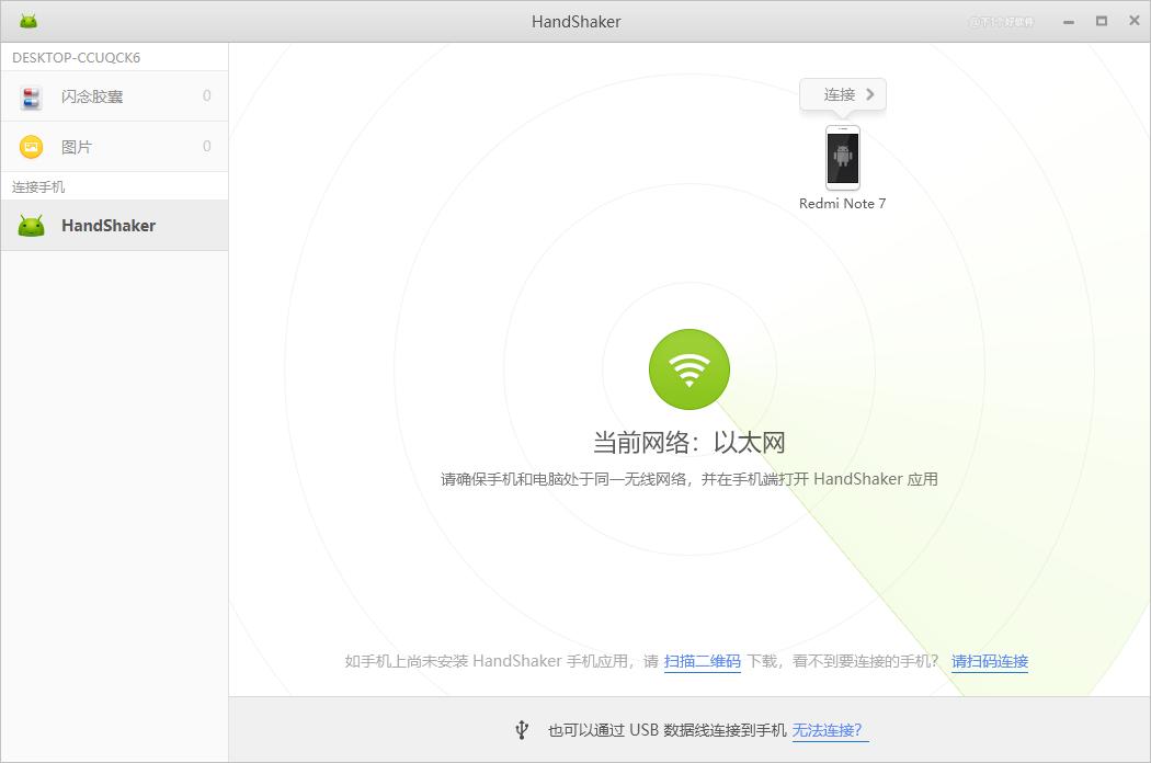 罗永浩留给大家最好的一款软件:HandShaker-2