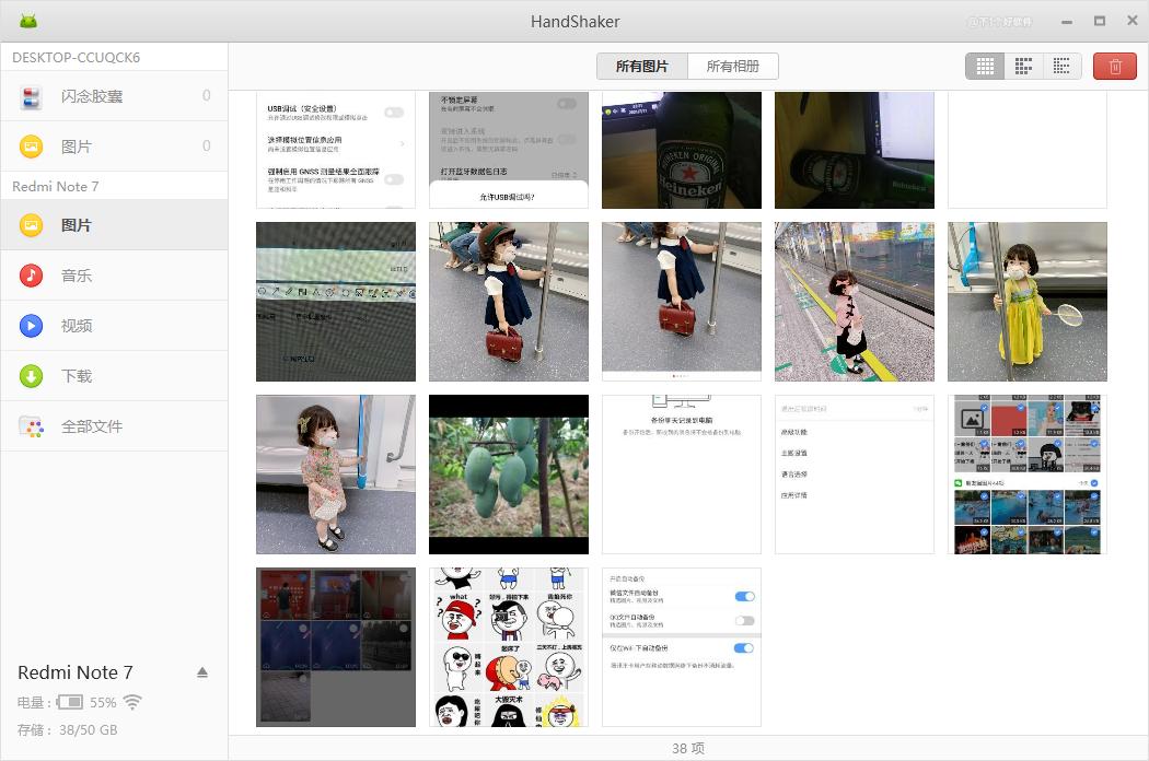 罗永浩留给大家最好的一款软件:HandShaker-3