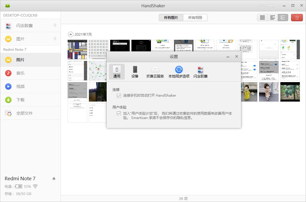 罗永浩留给大家最好的一款软件:HandShaker-6