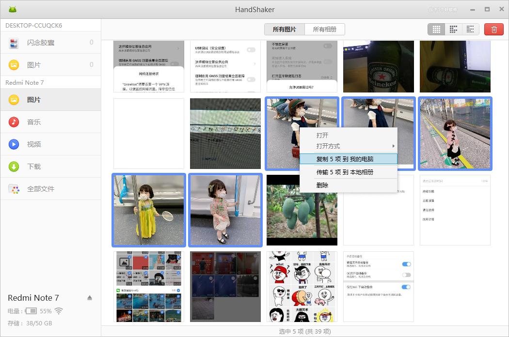 罗永浩留给大家最好的一款软件:HandShaker-4