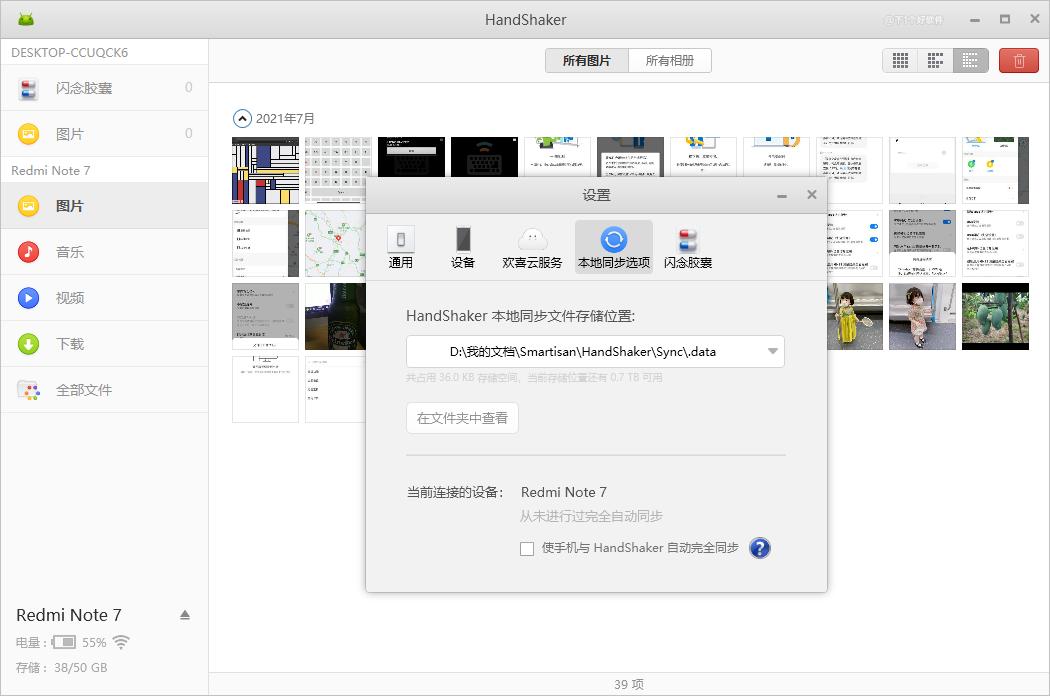罗永浩留给大家最好的一款软件:HandShaker-7