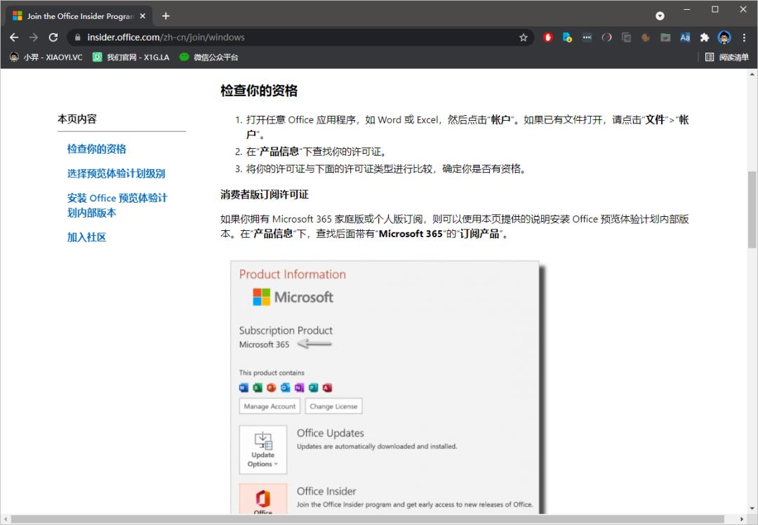 Windows 11 开启 Office 365 / 2021 / 商店版新界面方法-2