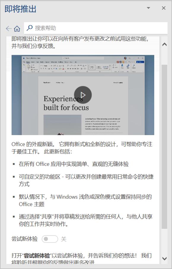 Windows 11 开启 Office 365 / 2021 / 商店版新界面方法-4