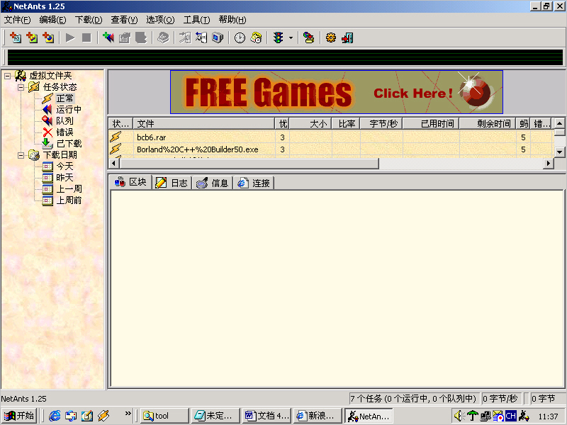 [Windows篇] 11 款免费下载工具推荐-1