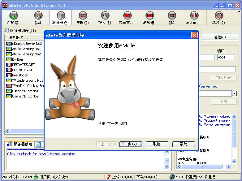 [Windows篇] 11 款免费下载工具推荐-2