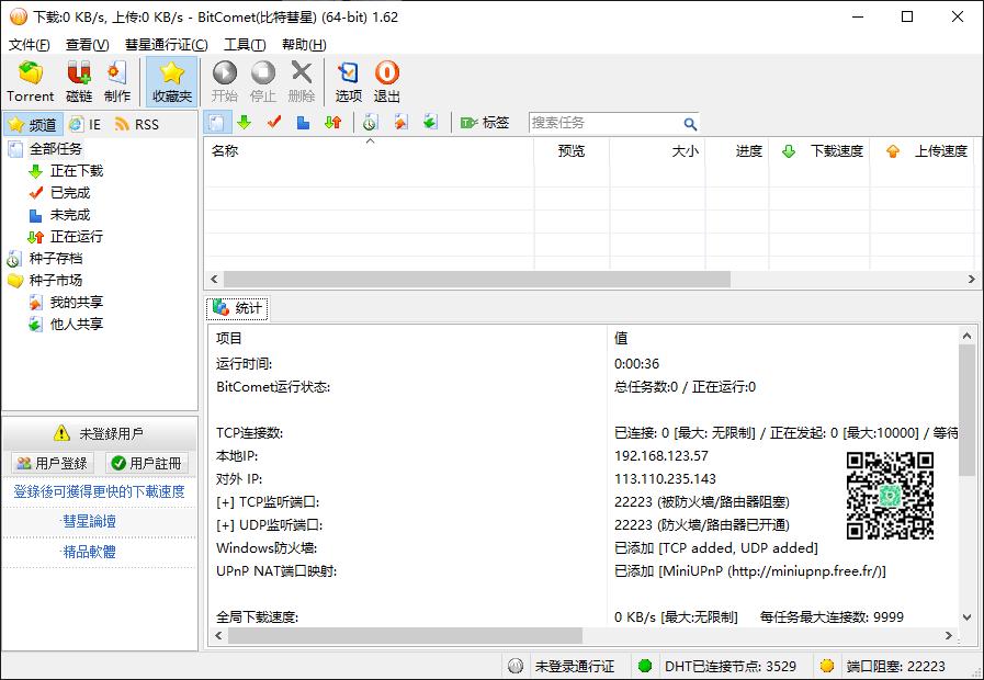 [Windows篇] 11 款免费下载工具推荐-14