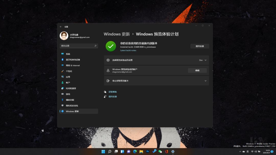 新版 Windows 11 (22449.1000) 发布:SMB压缩功能、新通知动画、UI界面调整、BUG修复-1