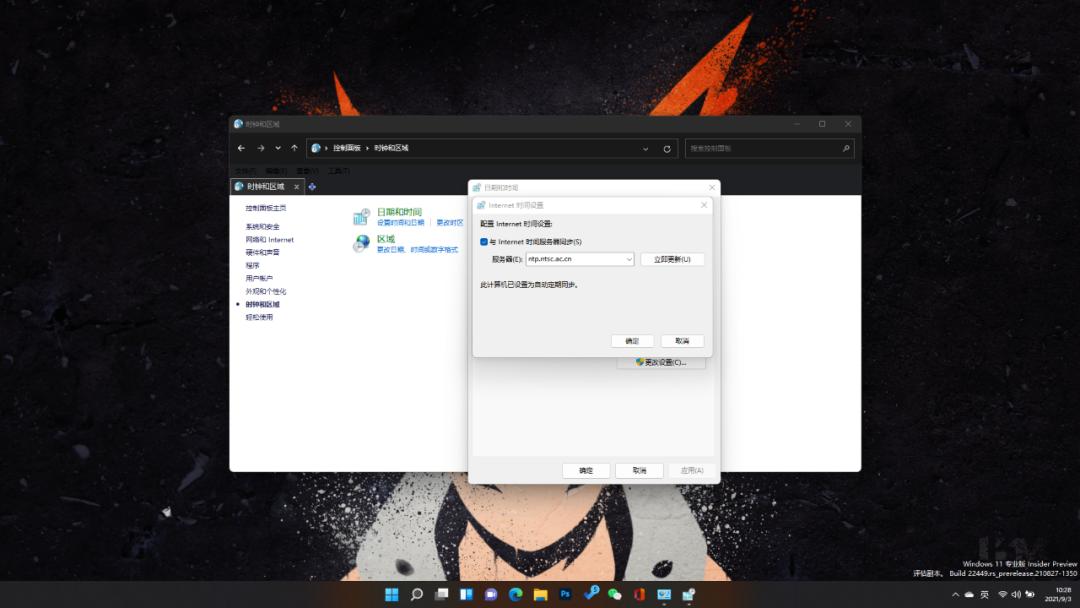 新版 Windows 11 (22449.1000) 发布:SMB压缩功能、新通知动画、UI界面调整、BUG修复-3