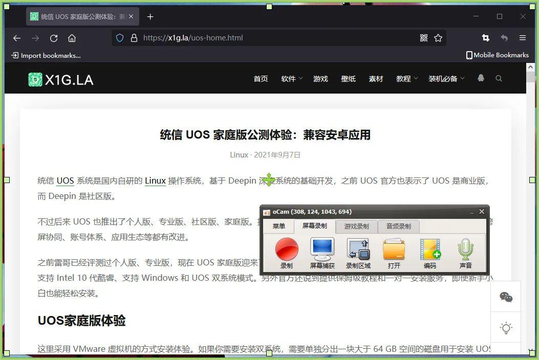 [Windows篇] 7 款免费屏幕录像工具推荐-3