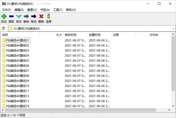 [Windows篇] 8 款免费压缩解压软件推荐-1