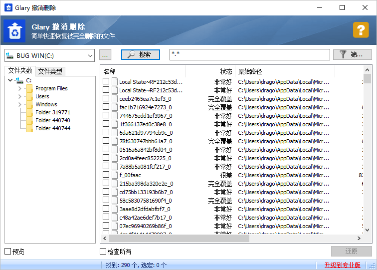 [Windows篇] 9 款免费数据恢复软件推荐-7
