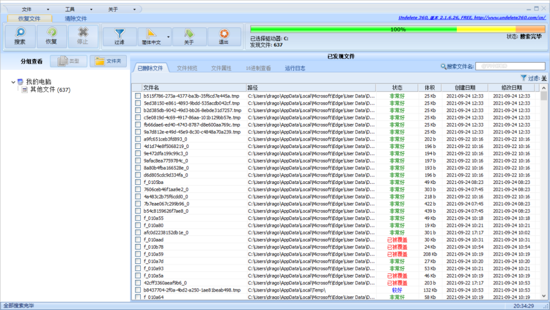 [Windows篇] 9 款免费数据恢复软件推荐-4