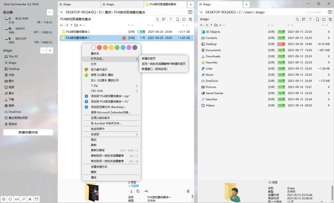 Windows 资源管理器代替品:多标签 + 双栏 + 高颜值:One Commander 3-5
