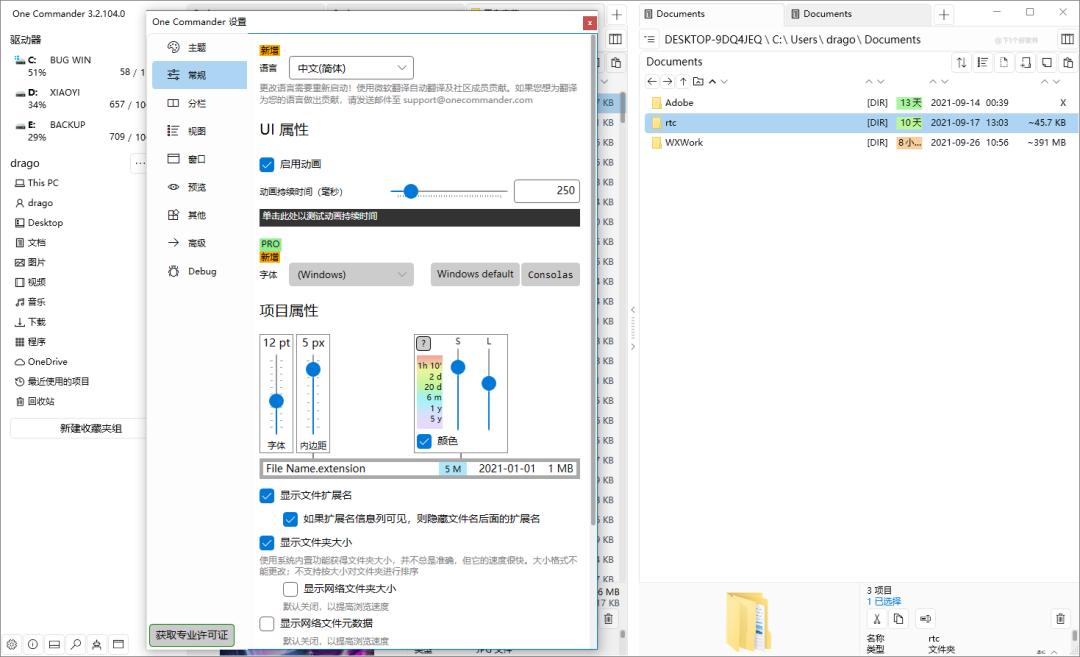 Windows 资源管理器代替品:多标签 + 双栏 + 高颜值:One Commander 3-9