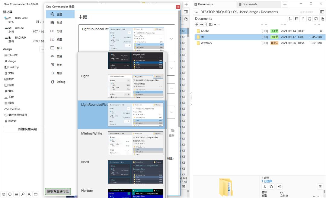 Windows 资源管理器代替品:多标签 + 双栏 + 高颜值:One Commander 3-8