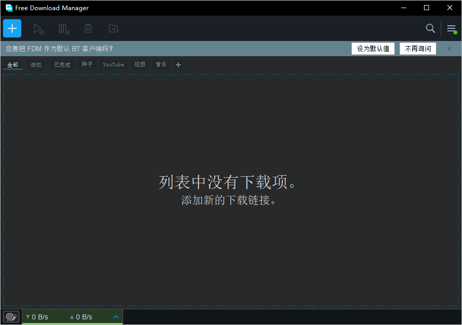 [Windows篇] 11 款免费下载工具推荐-11