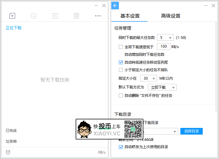 [Windows篇] 11 款免费下载工具推荐-5