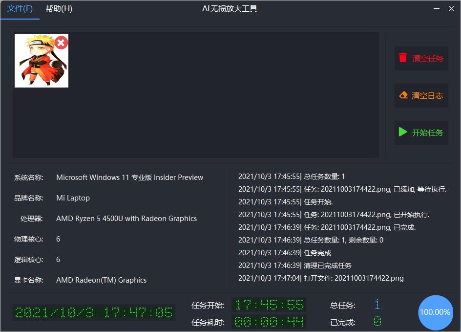 基于腾讯 ARC 的 AI 图片无损放大工具:AI Lossless Zoomer-2